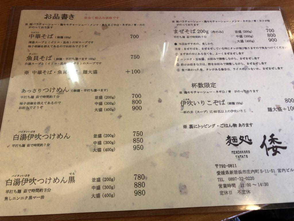 麺処倭のメニュー表