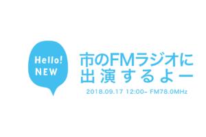 新居浜コミュニティFM