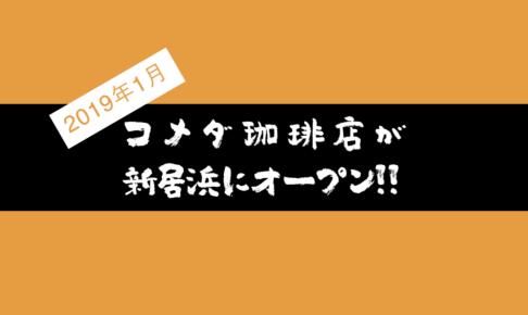 コメダ珈琲新居浜