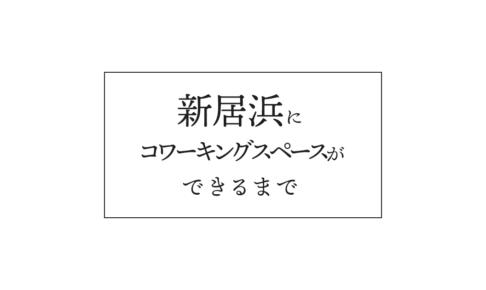 新居浜コワーキングスペース