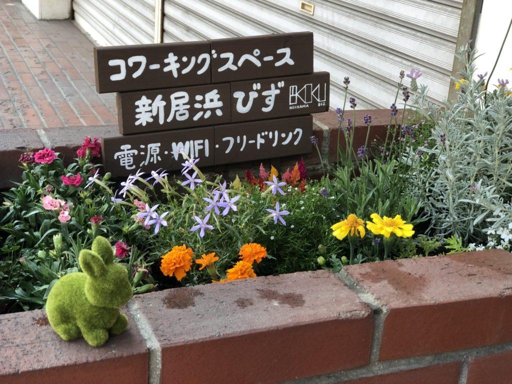 コワーキングスペース前の花壇