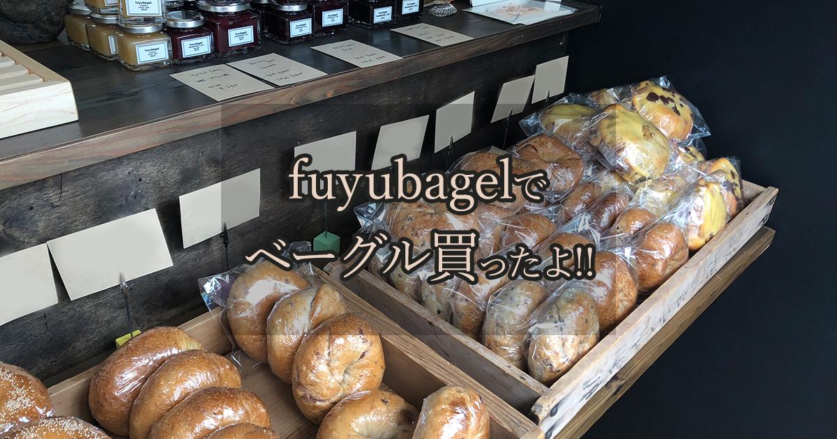 fuyubagelの店舗紹介画像