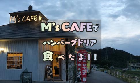 M's CAFEのアイキャッチ画像