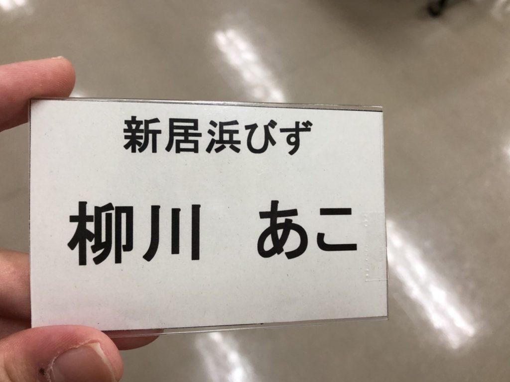 異業種交流会_名札