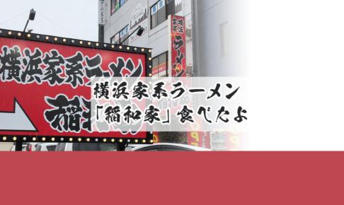 稲和家新居浜店のバナー画像