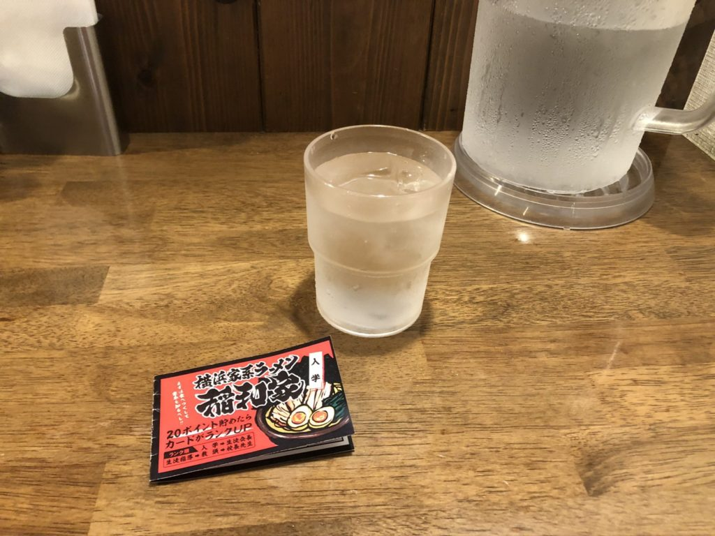 稲和家のスタンプカード閉じた状態