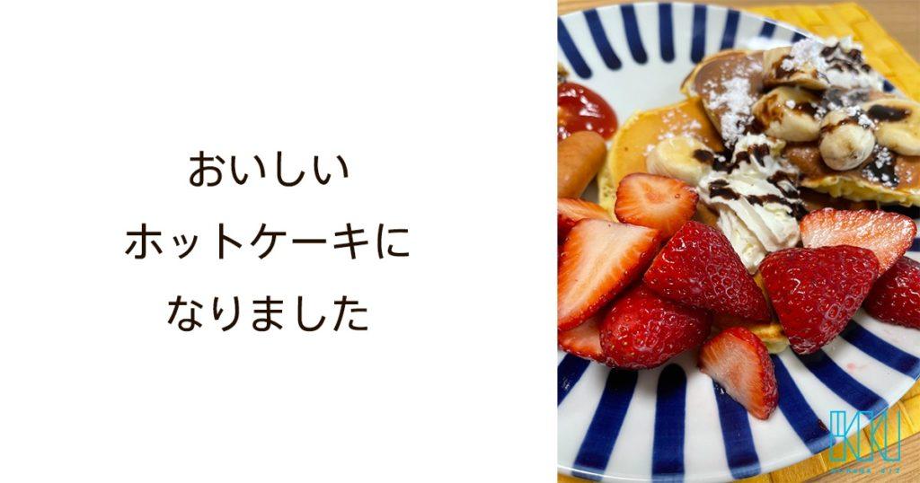 成城石井のパンケーキ